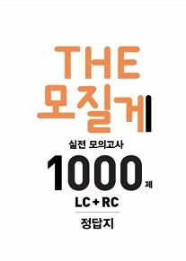 TOEIC Exploration 1000 LC+RC (Scripts)